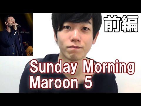 Maroon 5 の Sunday Morningの歌詞を使って英語勉強してみた【前編】