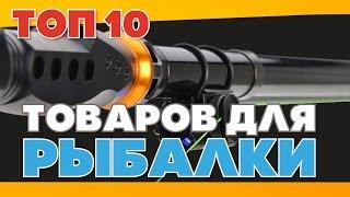 ТОП10 ТОВАРОВ ДЛЯ РЫБАЛКИ С AliExpress