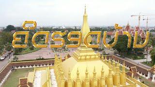 Trip to Laos 2019 EP  04 Thaluang