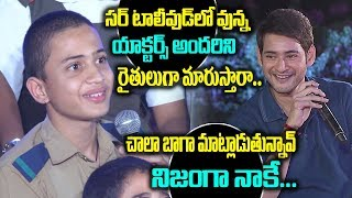 Mahesh babu impressed by school boy words about farmers | Mahesh babu students interview