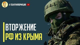 Срочно! Разведка докладывает: Путин готовит прорыв со стороны Крыма