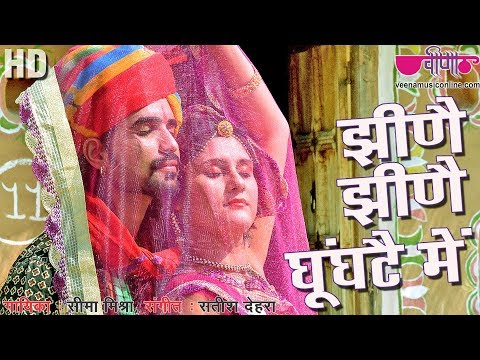 Jhine Jhine Ghoonghate Mein Full HD | New Seema Mishra Songs 2018 | Satish Dehra