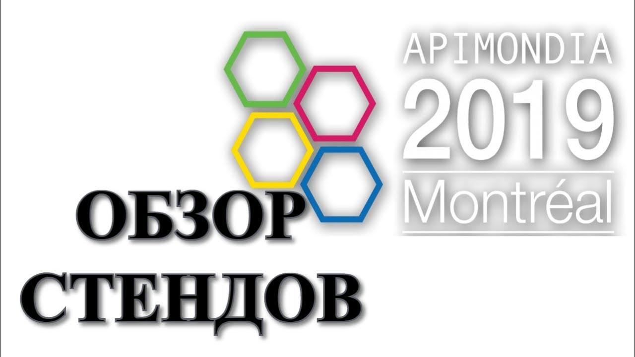 Апимондия 2019 / Обзор стендов
