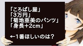 「ころばし屋」「3万円」「菊地亜美のパンツ」「身長+2cm」←1番ほしい...