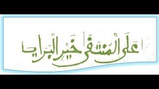 Download Video Khassida : ALAL MUNTAQA KHAYRIL MP3 3GP MP4