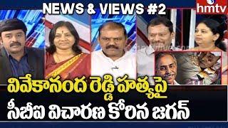 Debate On YS Jagan Approaches AP High Court In YS Vivekananda Reddy Case   News & Views #1   hmtv