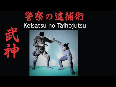 Police Taijutsu techniques