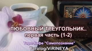 ЛЮБОВНЫЙ ТРЕУГОЛЬНИК! 1 часть (1-2) Гадание онлайн.