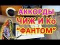 Фантом Чиж и Ко Аккорды Разбор песни для гитары Бой Текст mp3