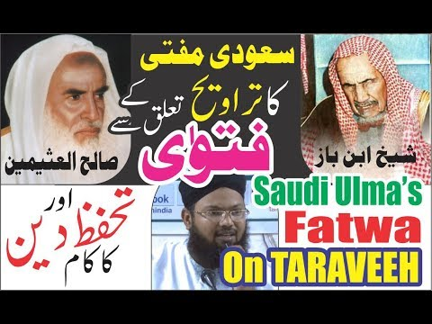 Grand Saudi Mufti Shaikh ibne baz & Shaikh Saleh Uthaymin's FATWA on TARAVEEH- Mufti Hasnain Nomani