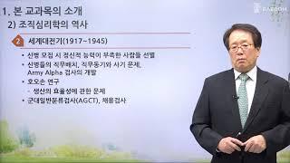 [배움사이버평생교육원 …