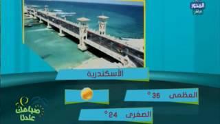 بالفيديو.. الأرصاد الجوية: انكسار الموجة شديدة الحرارة أول أيام شهر رمضان