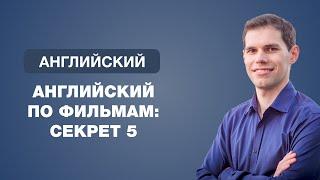 Английский по фильмам. Секрет 5. Иван Бобров