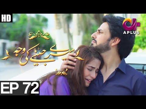 Meray Jeenay Ki Wajah - Episode 72 | A Plus ᴴᴰ Drama | Bilal Qureshi, Hiba Ali, Faria Sheikh