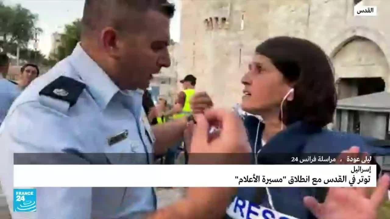 مراسلتا فرانس24 والجزيرة تتعرضان لمضايقات أمنية من الشرطة الإسرائيلية في القدس  - نشر قبل 3 ساعة