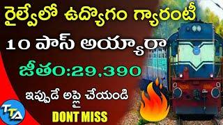 Telangana Andhhrapradesh Railway Latest Govt Jobs 2018 | railway jobs recruitment 2018 In Telugu