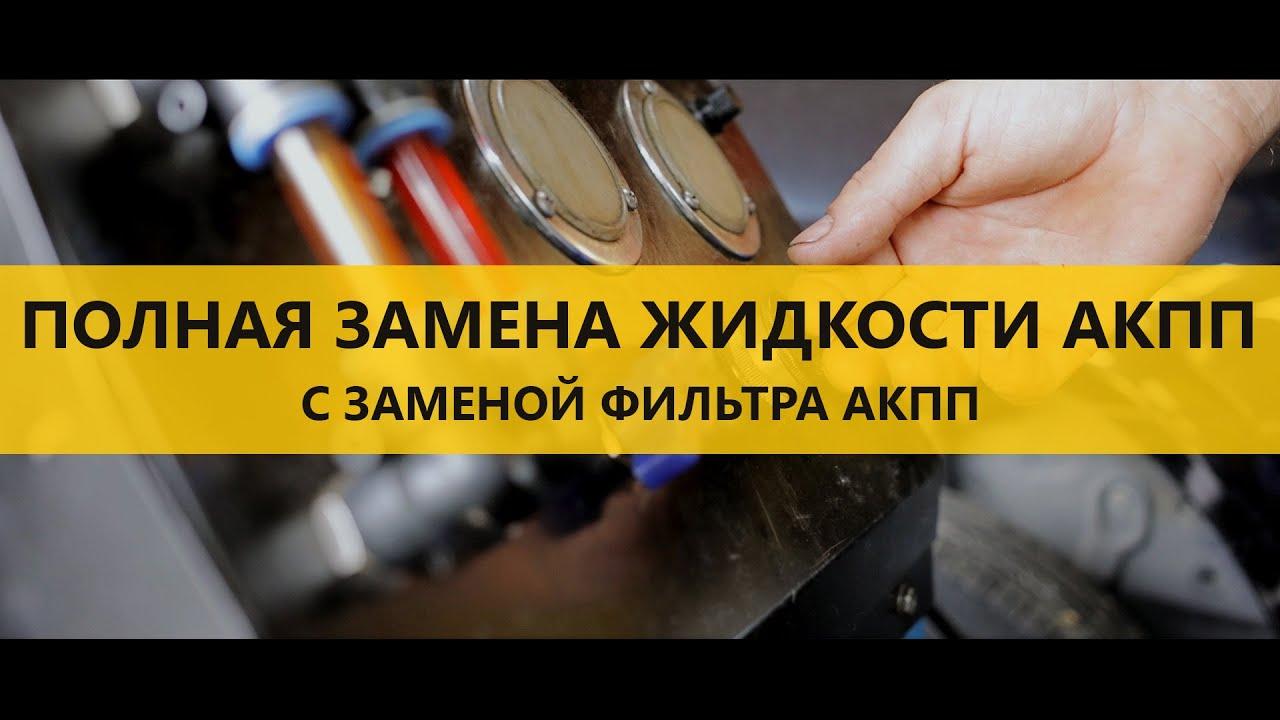 Полная замена жидкости АКПП с заменой фильтра АКПП в автосервисе Oiler