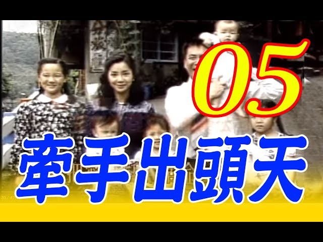 『牽手出頭天』第5集(曾華倩、林瑞陽、陳美鳳、況明潔、龍劭華、翁家明)_1994年