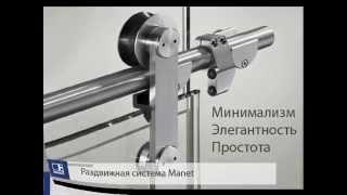 manet xau(Фурнитура - раздвижная система manet для стеклянных дверей - от поставщика Хилал Алюминиум Юкрейн., 2014-11-14T12:23:32.000Z)