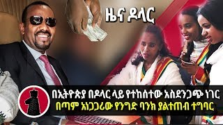 Ethiopia News | Dollar Birr | USD The shortage of dollars The Debt of the Bank | Abiy Ahmed