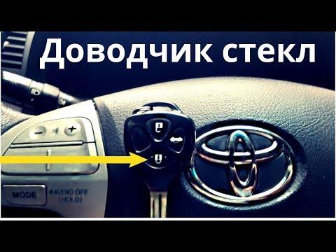 Toyota Camry 40. Как работает штатный доводчик окон с ключа авто. Европейка