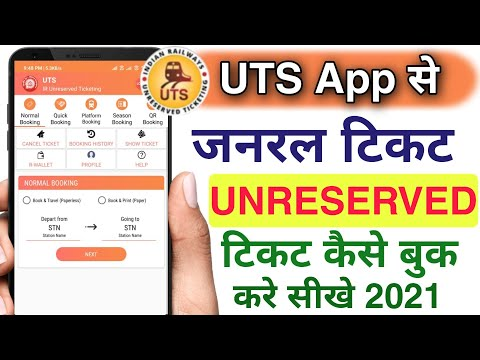 Uts ticket booking process | train ticket booking online | unreserved ticket booking |General ticket