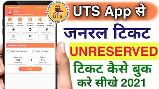 Uts ticket booking process   train ticket booking online   unreserved ticket booking  General ticket