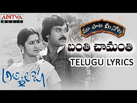 "Banti Chamanti Full Song With Telugu Lyrics ||""మా పాట మీ నోట""|| Abhilasha Songs"