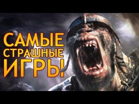 Самые страшные игры (top)