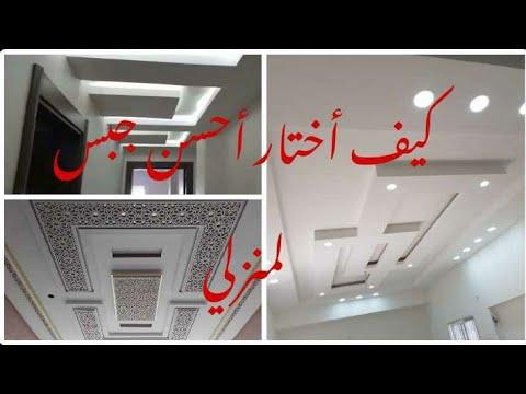أثمنة الجبس المغربي لجميع أسقف المنازل تركيب جبس بورد أحدث أقواس
