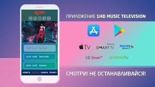 Приложение 1HD Music Television | Смотри! Не останавливайся!