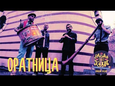 Shake that hulm 04.09.2015 Oratniza @ Plovdiv BG ( Mladeshkiq Hill )