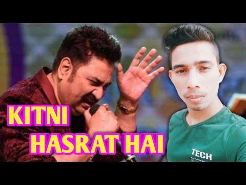 Kitni Hasrat Hai Hame Tumse Dil Lagane Ki | Kumar  Sanu Song Sing By Ajay Rai