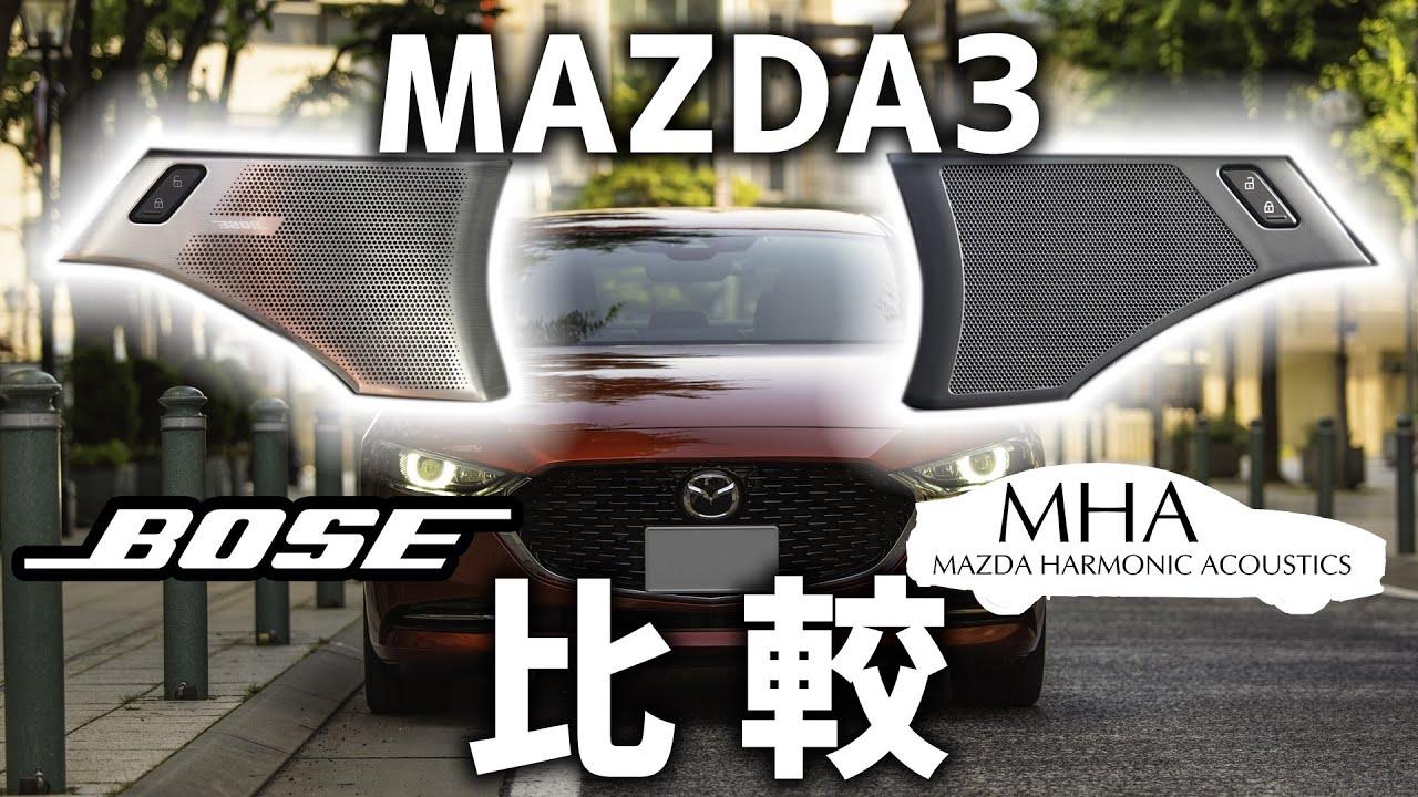 MAZDA3のBOSEとMHA(標準オーディオ)どっちがいいかデータで比較!