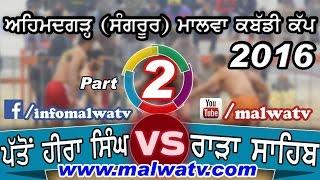 AHMEDGARH (Sangrur) ! MALWA KABADDI CUP - 2016 ! 2nd QUARTER FINAL ! Full HD ! Part 2nd