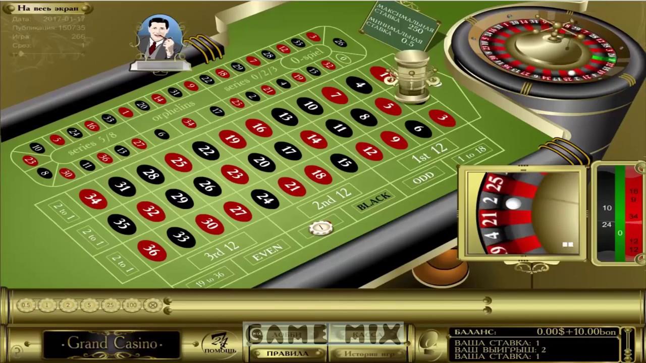 Онлайн рулетка в казино гранд казино безплатно онлайн