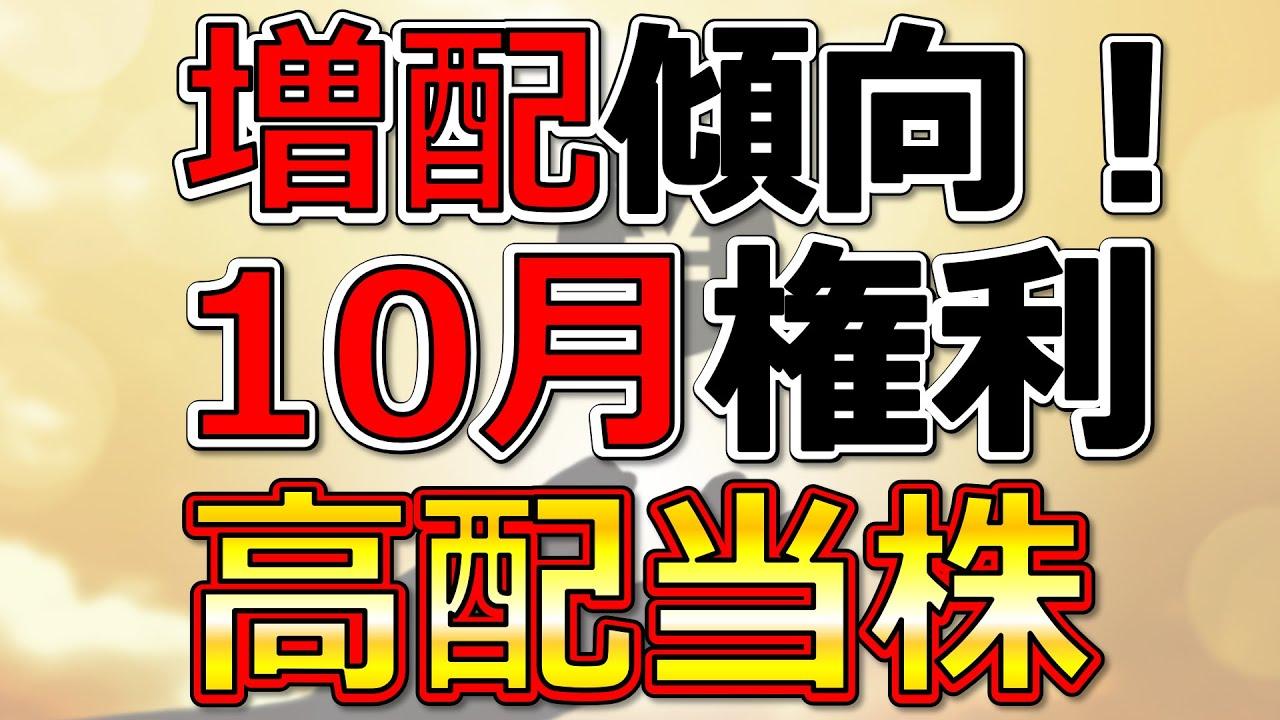 【10月の高配当株!注目銘柄!】