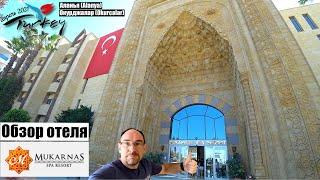 Турция 2021 Аланья Окурджалар Mukarnas Spa Resort 5 Обзор отеля номера территория пляж
