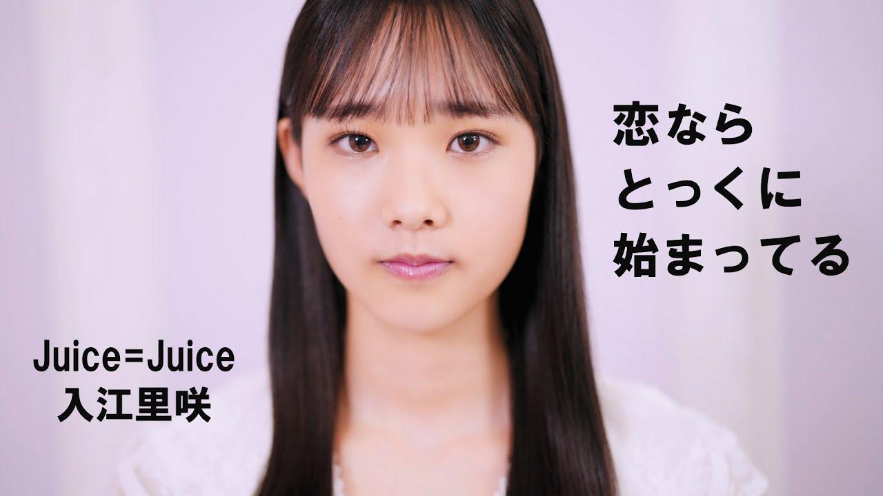 恋ならとっくに始まってる / 入江里咲(Juice=Juice)歌唱動画