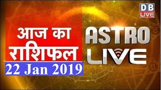 22 Jan 2019 | आज का राशिफल | Today Astrology | Today Rashifal in Hindi | #AstroLive | #DBLIVE
