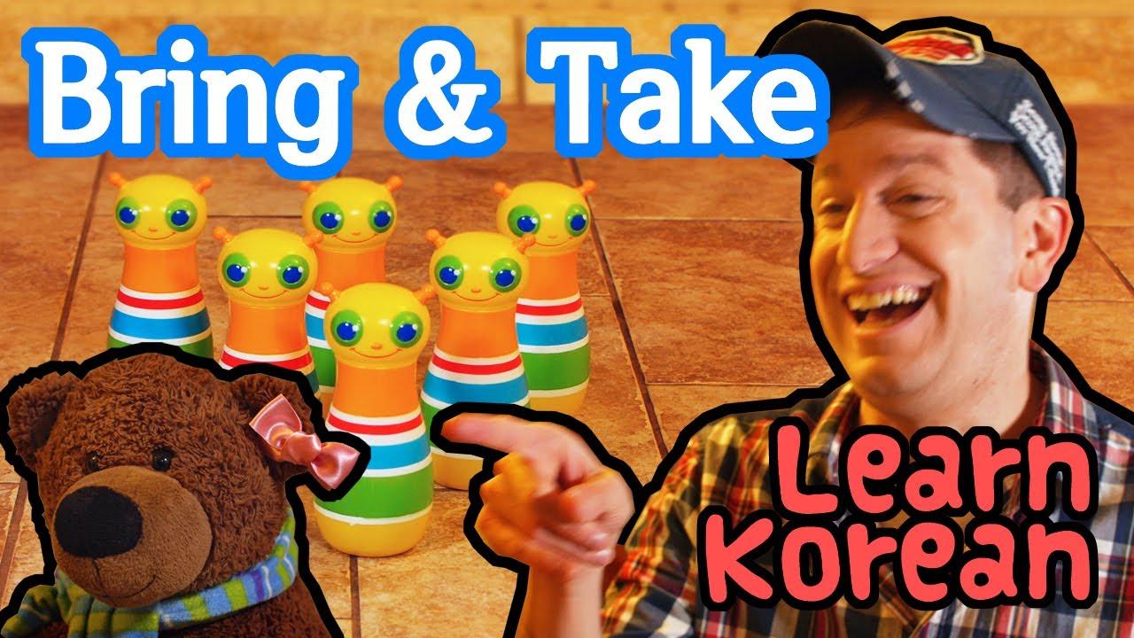 Learn Korean Ep. 117: Bring and Take