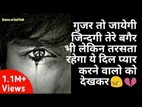 Sad Emotional Shayari Heart Touching Every Lines