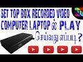 PLAY SET-TOP BOX VIDEO IN LAPTOP - BEST TAMIL TUTORIALS [BTT]