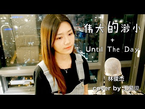 林俊傑 JJ Lin「Until the day + 偉大的渺小」Remix & cover by 王紫璇