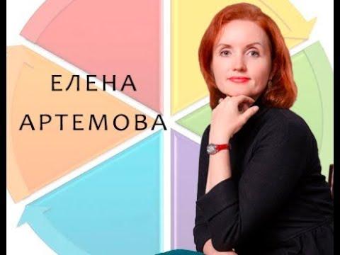 Артемова Елена