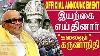 kalaignar news live karunanidhi dies at kauvery hospital @ 6.10 pm tamil news tamil news live redpix