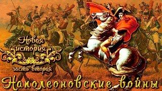 Наполеоновские войны (рус.) Новая история