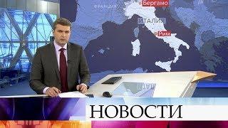 Выпуск новостей в 18:00 от 06.04.2020