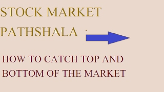 INTRADAY TRADING STRATEGY IN INDIA(HOW TO CATCH TOP AND BOTTOM OF THE MARKET)