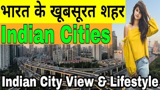 INDIAN CITIES || DELHI NCR || NOIDA CITY || INDIAN CITY LIFE || INDIAN CITY TOUR || INDIAN CITY 2019